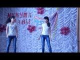 современный танец Тины и Леси:**
